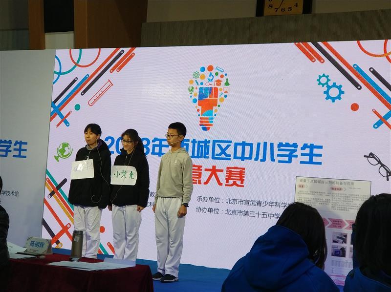 李清扬 、刘熹珩、张楚原三位同学在表演科学剧《碳量子点诞生记》.jpg