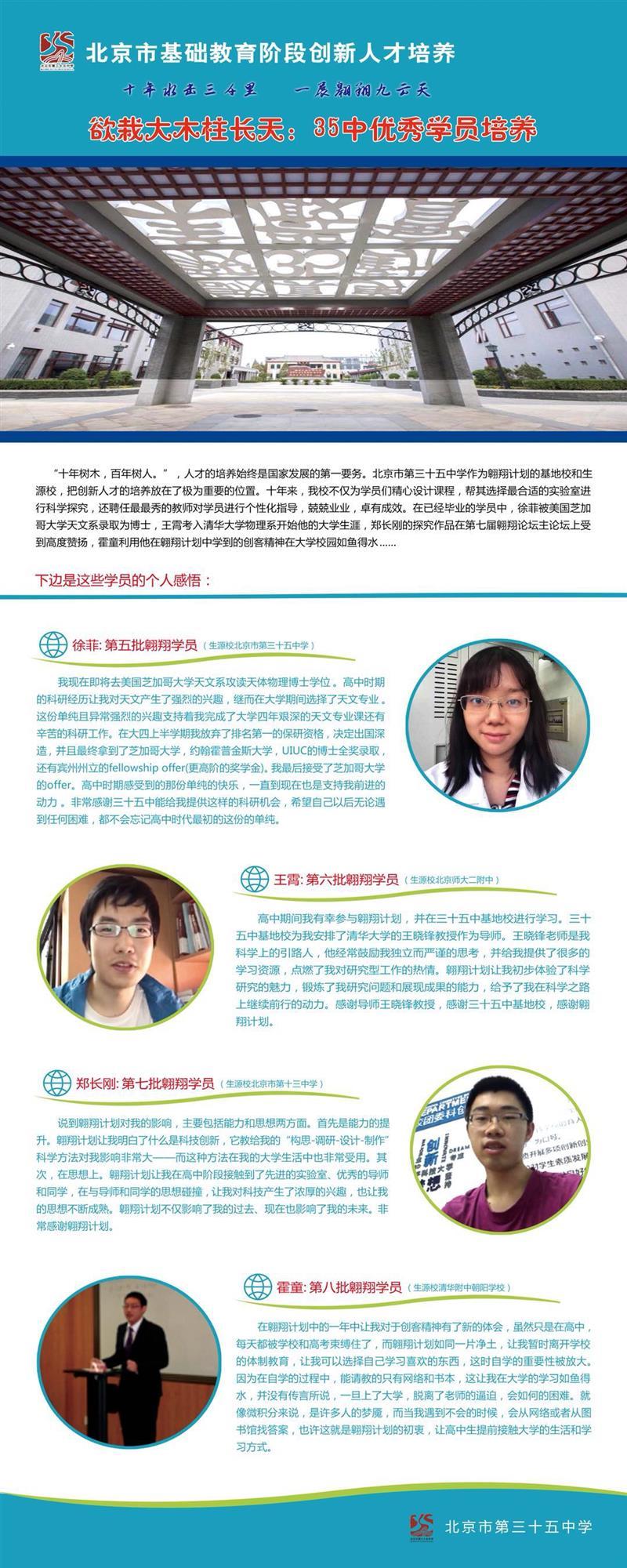 4.我校翱翔十年培养优秀学员代表.jpg